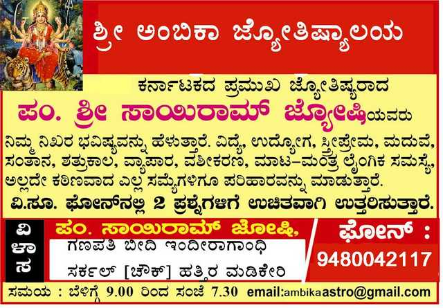Indian Famous Astrologer Shri Ambika Astrology Centre Madikeri