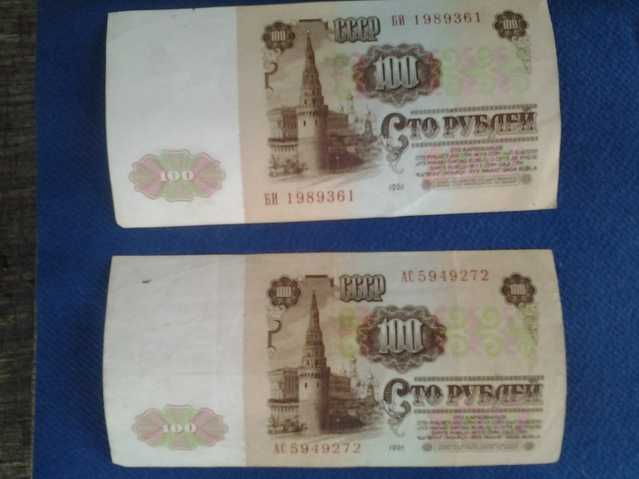 Ussr Banknotes, 100, 50 And 25 Rubles 1961 Year